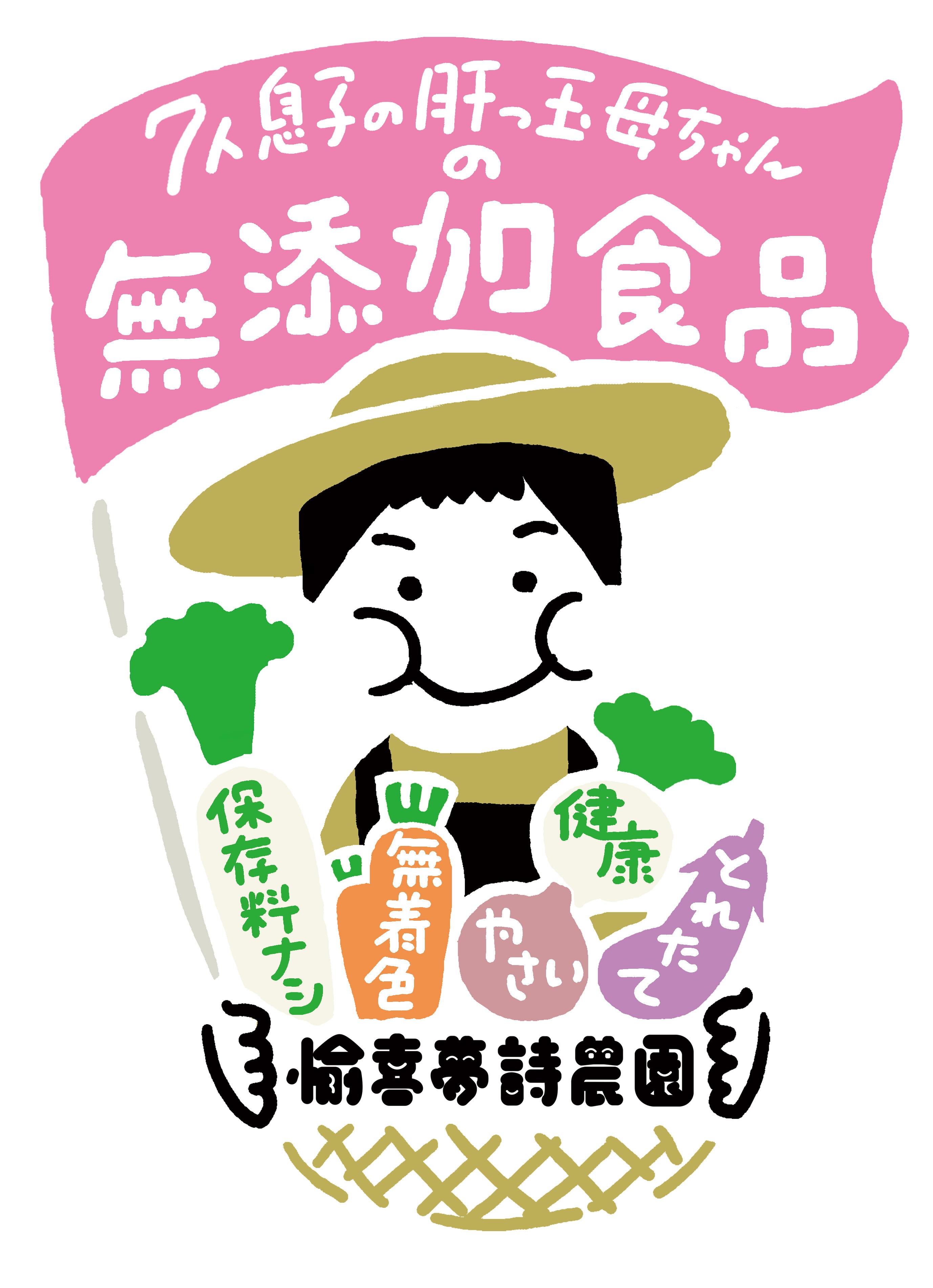20171011yukimushi_farm003.jpg