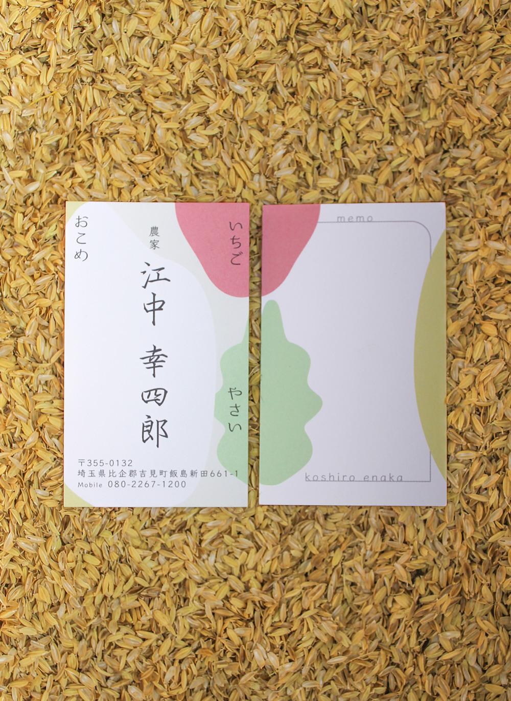 2018koshiroenaka_meishi2.jpg