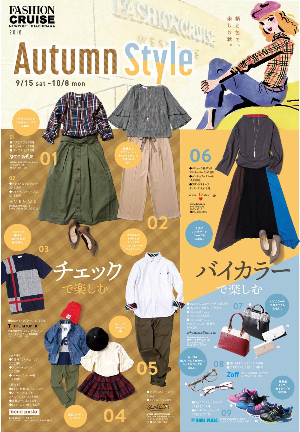FC_20180914_autumnstyle.jpg