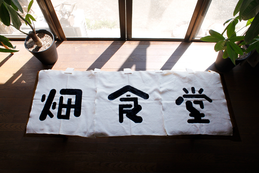 hatake_shokudo002.jpg