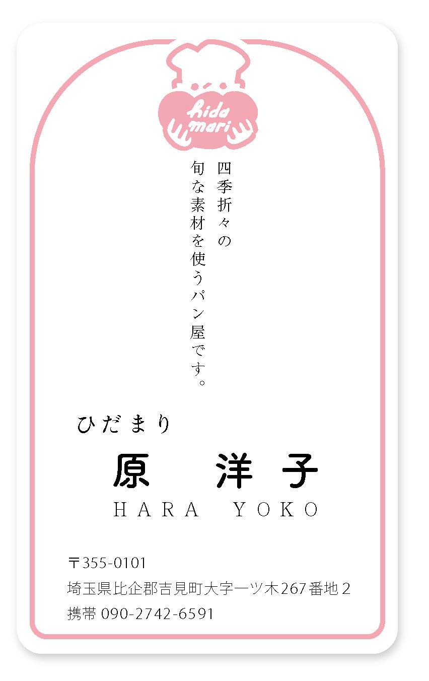 hidamarisan_031meishi.jpg