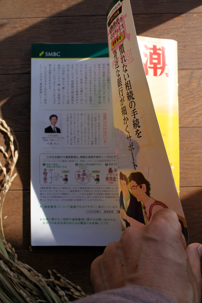 shukanshincho20181009_002.jpg