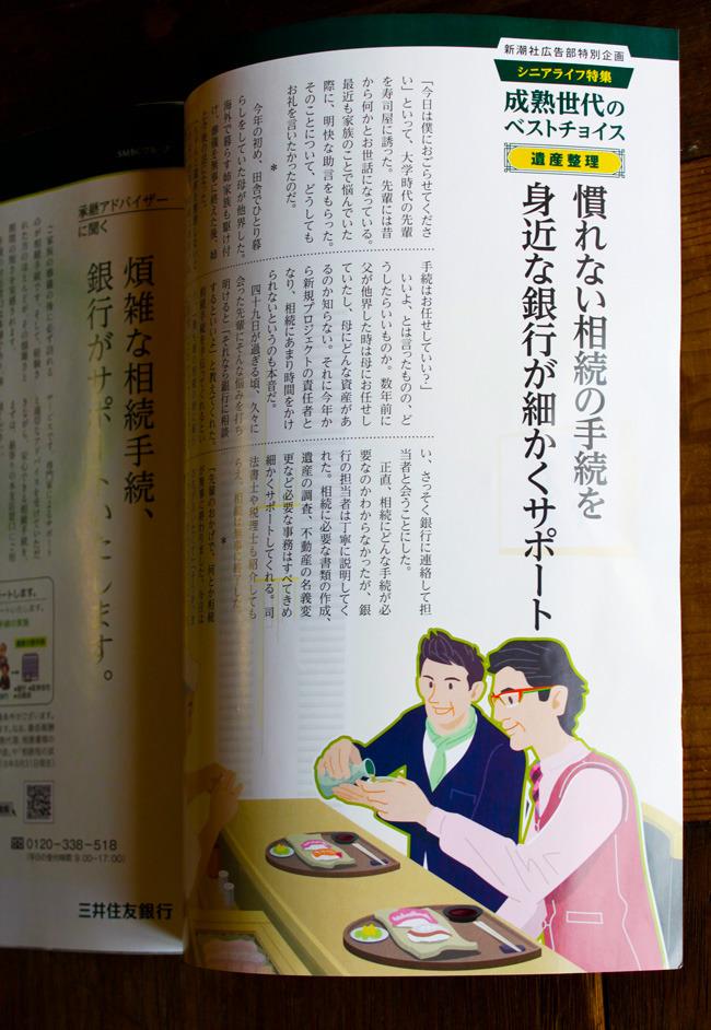 shukanshincho20181009_003.jpg